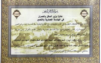 Prix national d'architecture en Algérie 2002